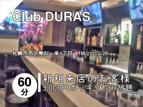 Club DURAS