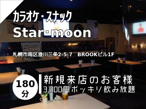 カラオケ・スナック    Star・moon