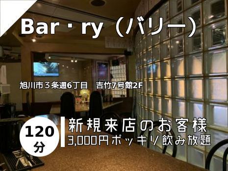 Bar・ry(バリー)