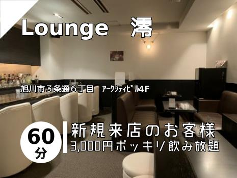 Lounge 澪