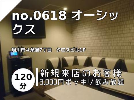 no.0618 オーシックス