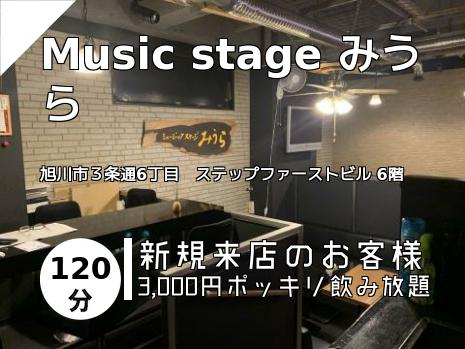Music stage みうら