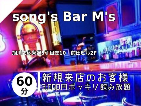 song\'s Bar menme