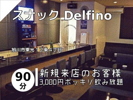 スナック  Delfino