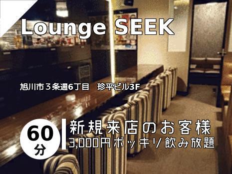 Lounge SEEK
