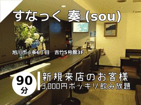 すなっく 奏 (sou)
