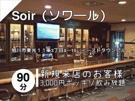 Soir(ソワ―ル)