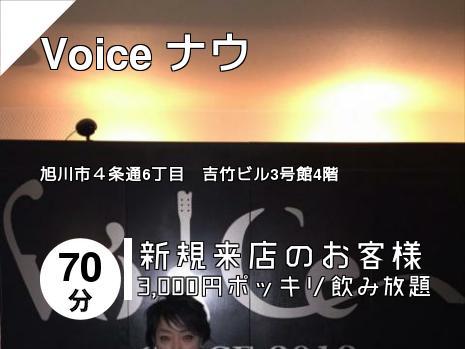 Voice ナウ