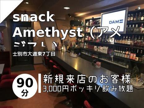snack  Amethyst(アメジスト)