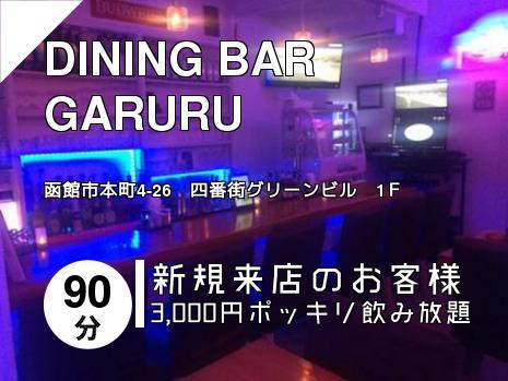 DINING BAR GARURU
