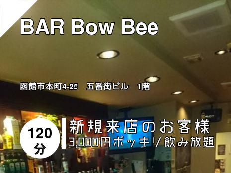 BAR Bow Bee