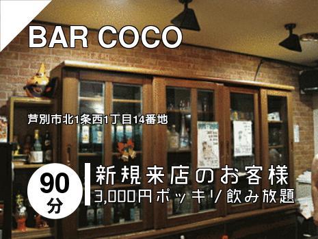 BAR COCO
