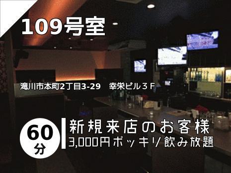 109号室