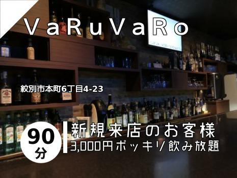 VaRuVaRo