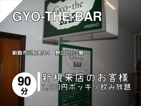 GYO-THE-BAR