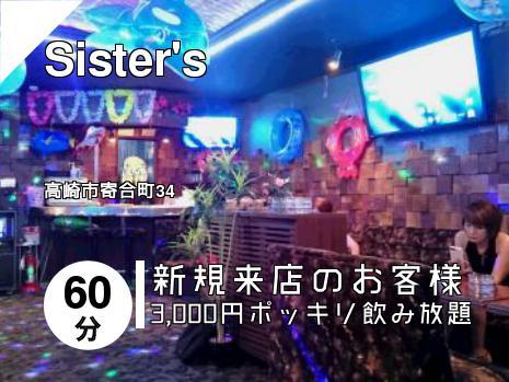 Sister\'s