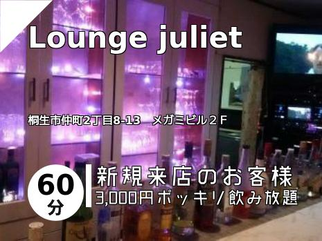 Lounge juliet