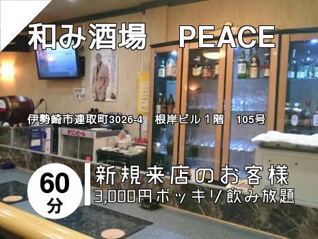 和み酒場 PEACE