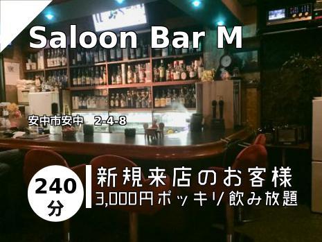 Saloon Bar M