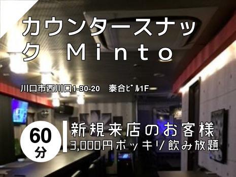 カウンタースナック Minto