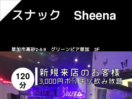 スナック Sheena