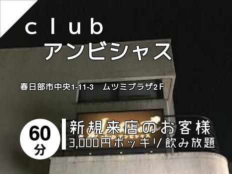 club     アンビシャス