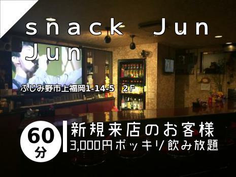 snack JunJun