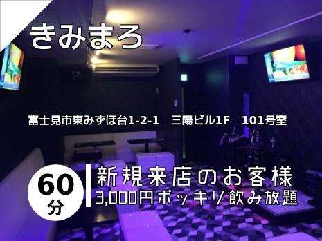 DiningBar TWILIGHT