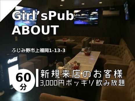 Girl'sPub  ABOUT