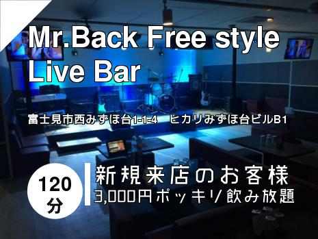 Mr.Back Free style Live Bar