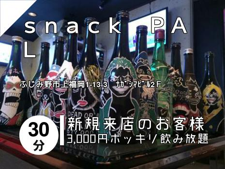 snack PAL