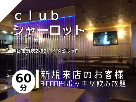club     シャーロット