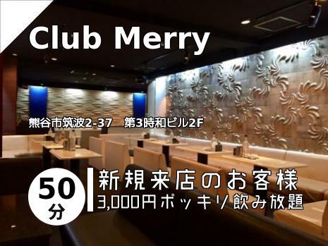 Club Merry