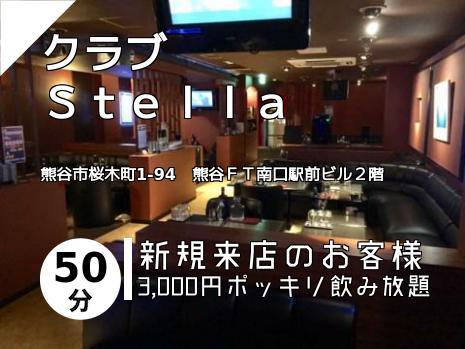 クラブ      Stella