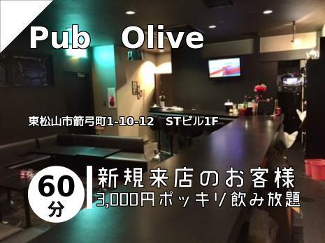Pub Olive