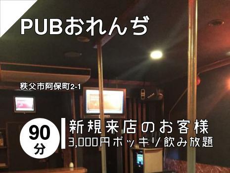 PUBおれんぢ