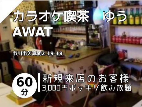 カラオケ喫茶 ゆうAWAT