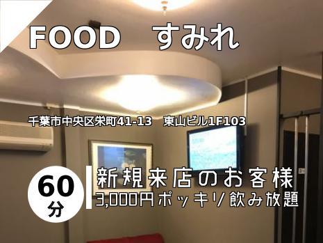 FOOD すみれ