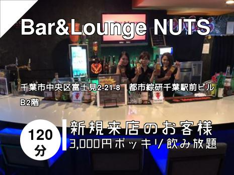 Bar&Lounge NUTS