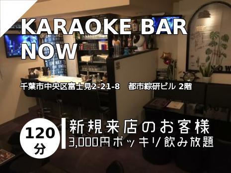 KARAOKE BAR NOW