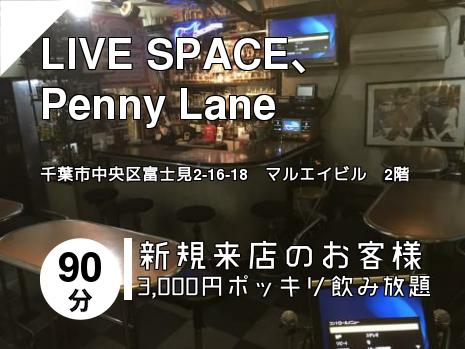 LIVE SPACE、Penny Lane