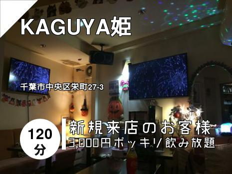 KAGUYA姫