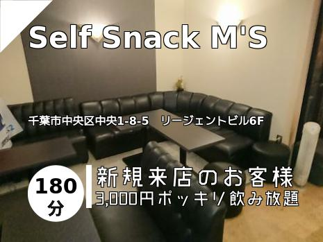 Self Snack M\'S