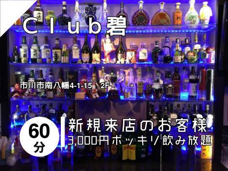 Club碧