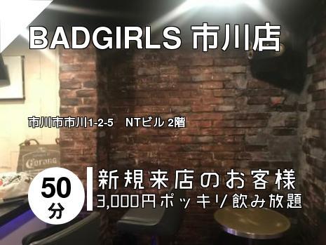 BADGIRLS 市川店