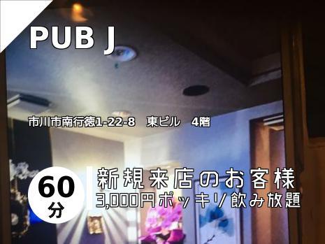 PUB    J