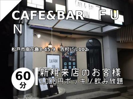CAFE&BAR FUN