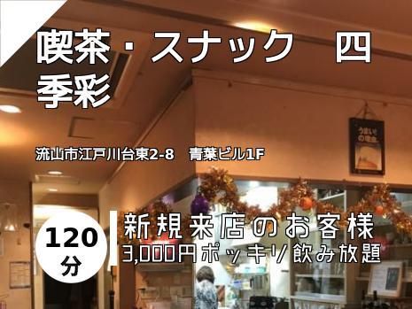 喫茶・スナック 四季彩