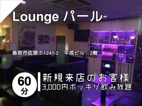 Lounge パール