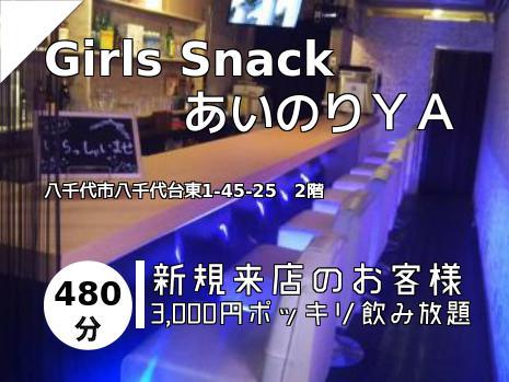Girls Snack     あいのりYA